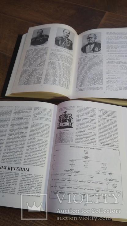Дворянские роды российской империи. В 4-х тт., фото №11