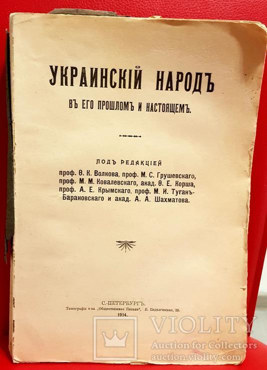 Антикварная Книга Оригинал Украинский Народ 1914г. Грушевский, фото №3