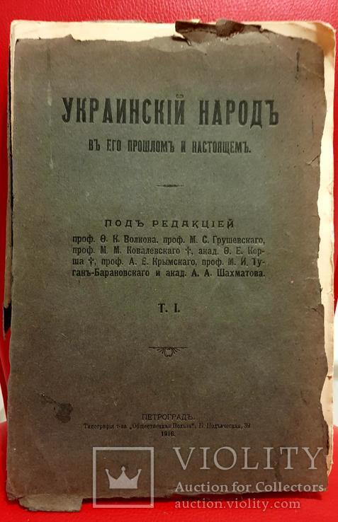 Антикварная Книга Оригинал Украинский Народ 1914г. Грушевский, фото №2