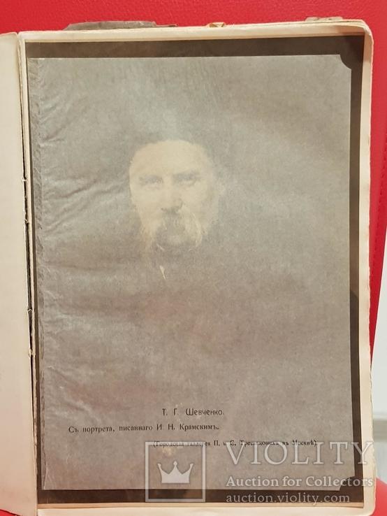 Антикварная Книга Оригинал Украинский Народ 1914г. Грушевский, фото №13