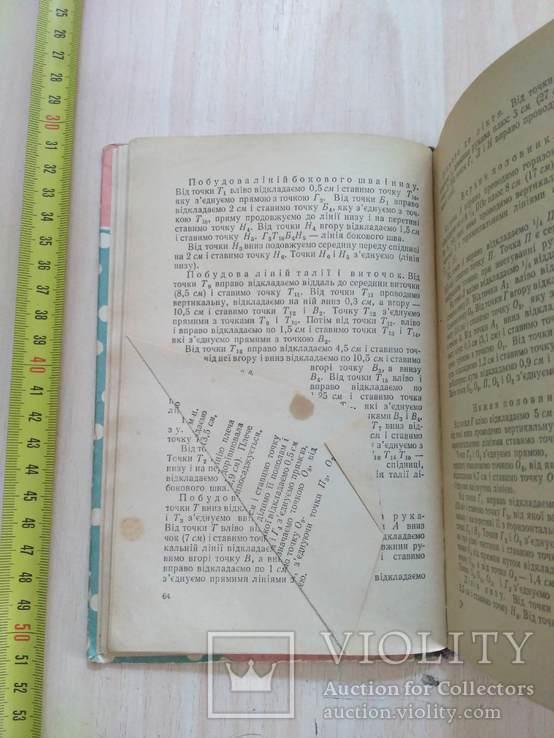 Крій дитячого одягу 1958р., фото №5