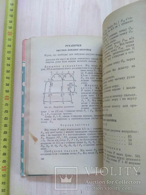 Крій дитячого одягу 1958р., фото №6