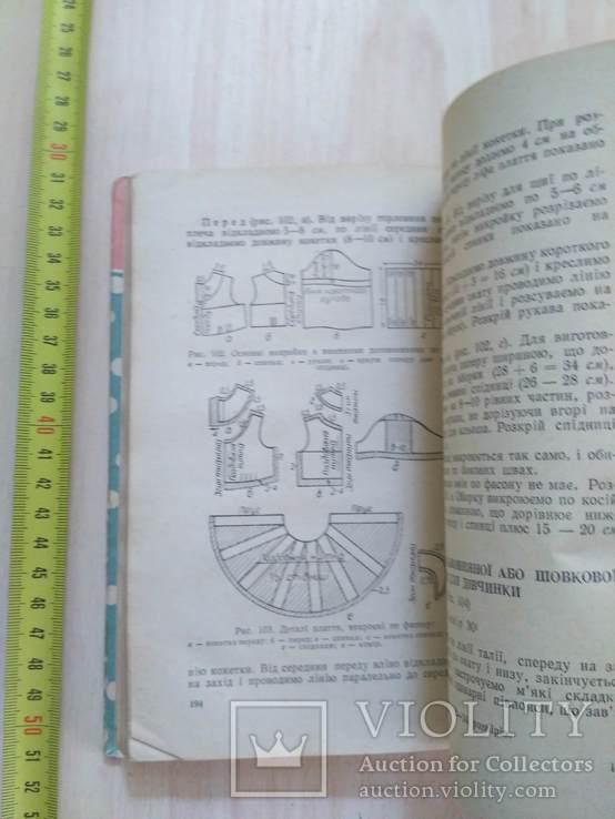 Крій дитячого одягу 1958р., фото №7