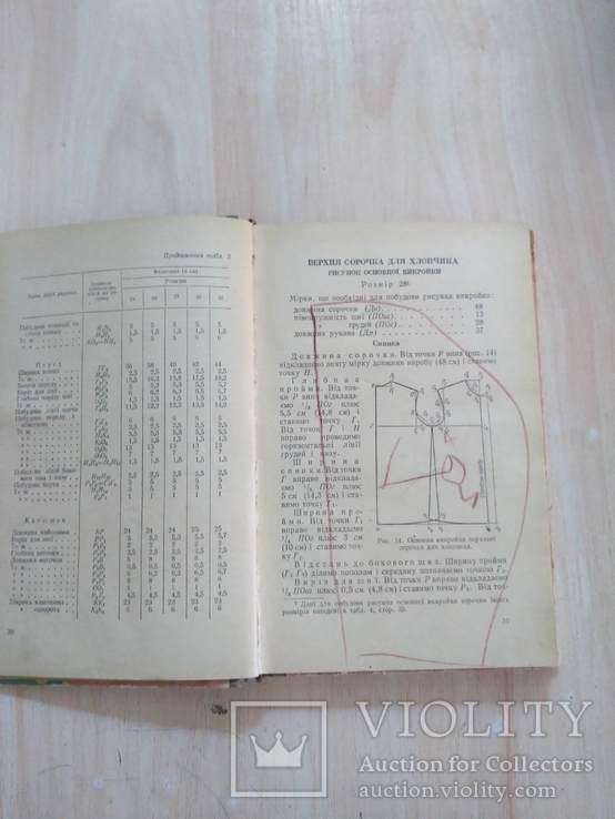 Крій дитячого одягу 1958р., фото №8