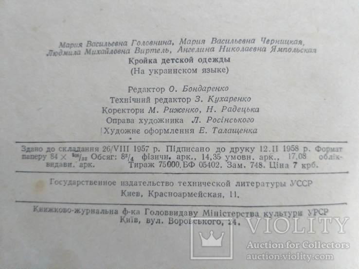 Крій дитячого одягу 1958р., фото №10