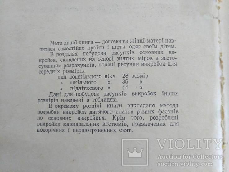 Крій дитячого одягу 1958р., фото №11