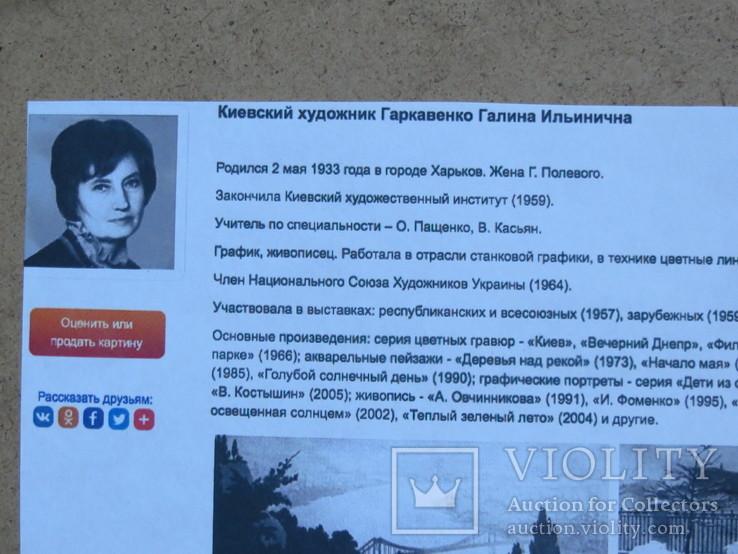 Галина Гаркавенко. Линогравюра _ Картина., фото №5