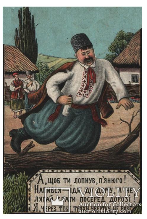 """А щоб ти лопнув, п""""янюго ! Василь Гулак."""