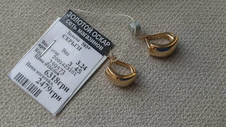 Серьги золото 585., фото №5