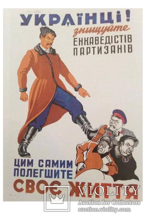 Українці! Знищуйте енкаведистів-партизанів! Тим самим полегшите своє життя!
