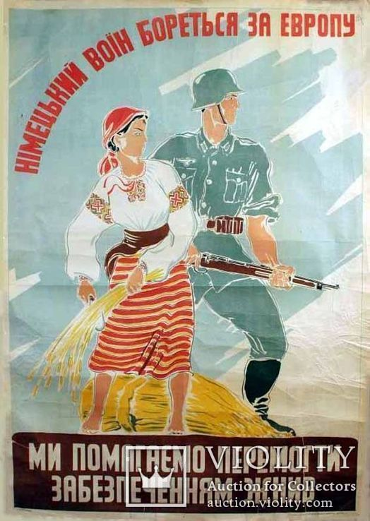 Німецький воїн бореться за свободу! Ми помагаємо перемогти забезпеченням жнив!