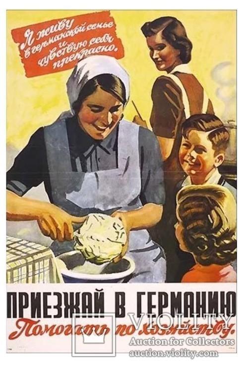 Приезжай в Германию помогать по хозяйству!