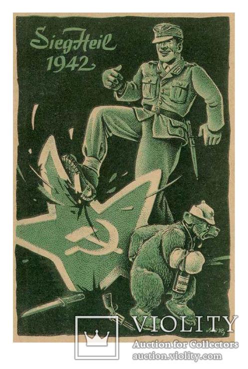 Да здравствует победа 1942 г !
