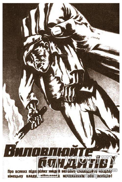 Виловлюйте бандитів! Про підозрілих людей негайно сповіщайте місцеву німецьку владу!
