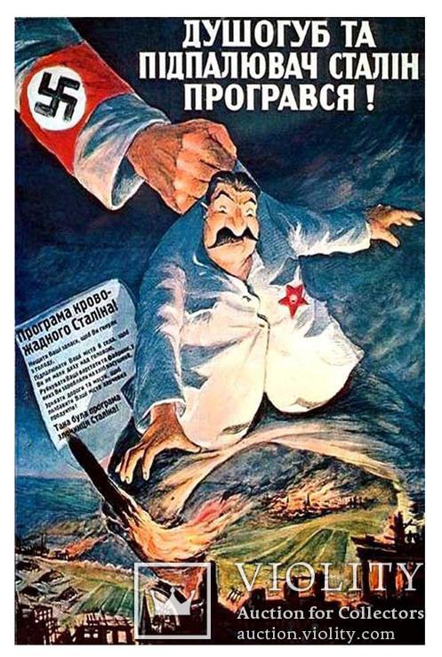 Душогуб та підпалювач Сталін програвся!