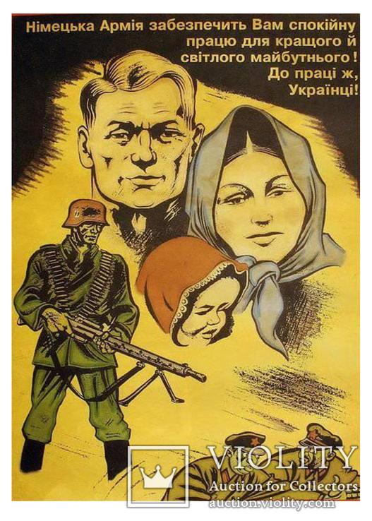 Німецька Армія забезпечить Вам працю для світлого майбутнього! До праці ж українці!