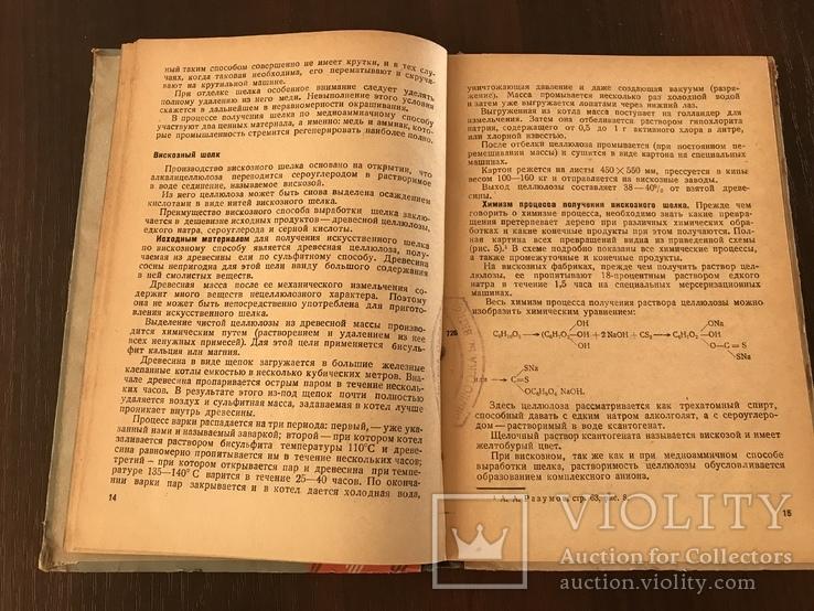 1936 Окрашивание и отделка искусственного Шелка, фото №4