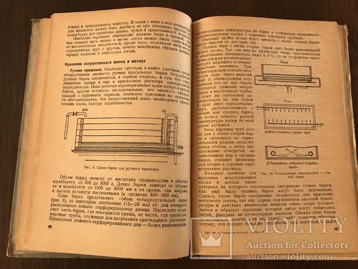 1936 Окрашивание и отделка искусственного Шелка, фото №6