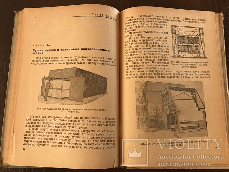 1936 Окрашивание и отделка искусственного Шелка, фото №10