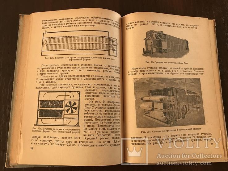 1936 Окрашивание и отделка искусственного Шелка, фото №11