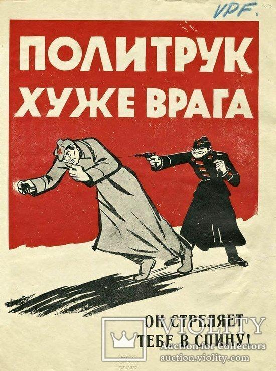 Политрук хуже врага! Он стреляет тебе в спину!