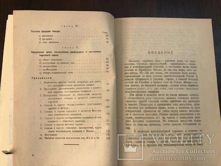 1934 Розничная Торговля Мануфактура, фото №5