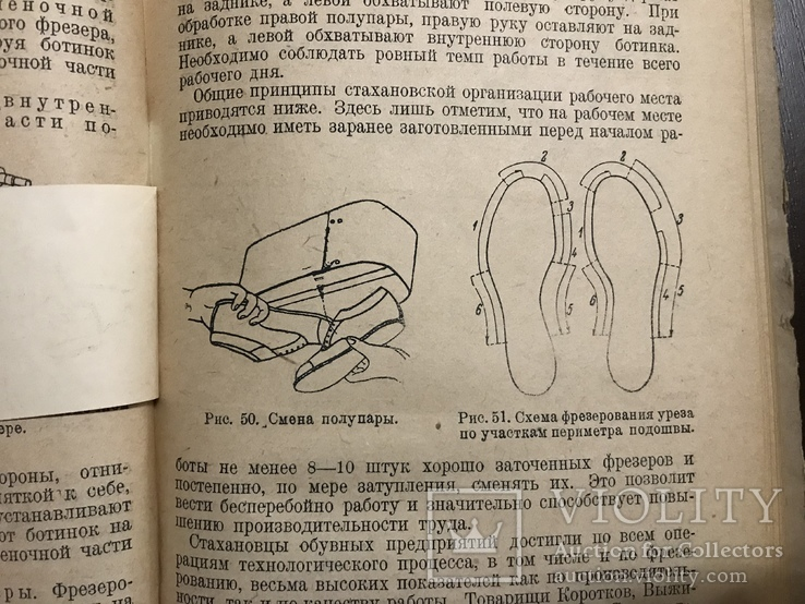 1936 Отделка обуви, фото №8