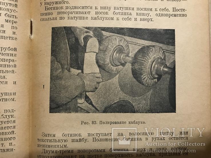 1936 Отделка обуви, фото №11