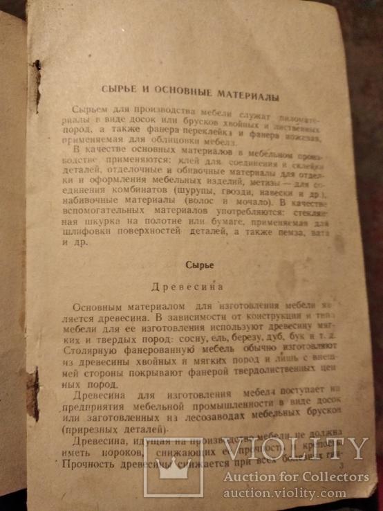Книга Бытовая Мебель 1947, фото №3