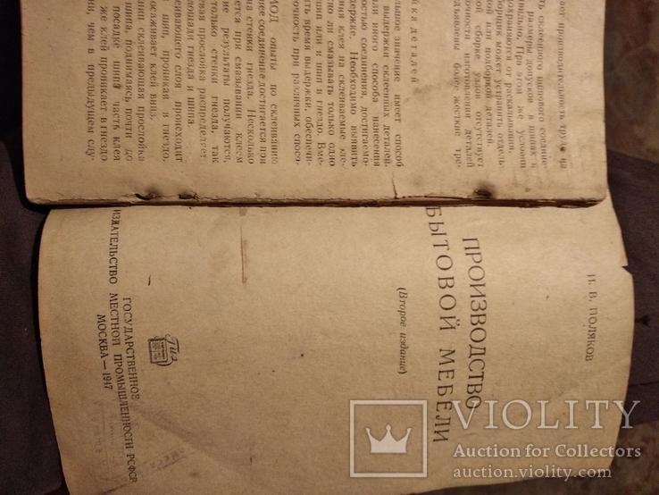 Книга Бытовая Мебель 1947, фото №4