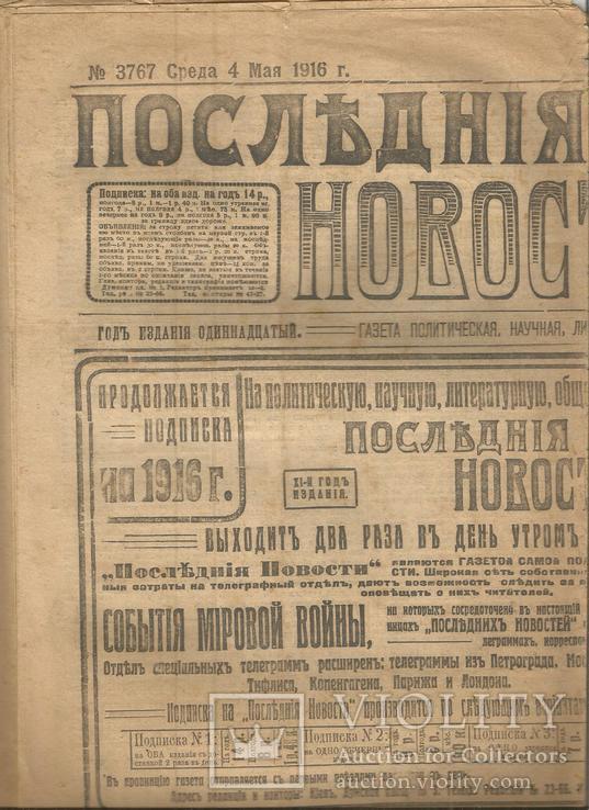Газета 1916 Киев Приезд Императрицы Сводки с фронтов Новости Реклама