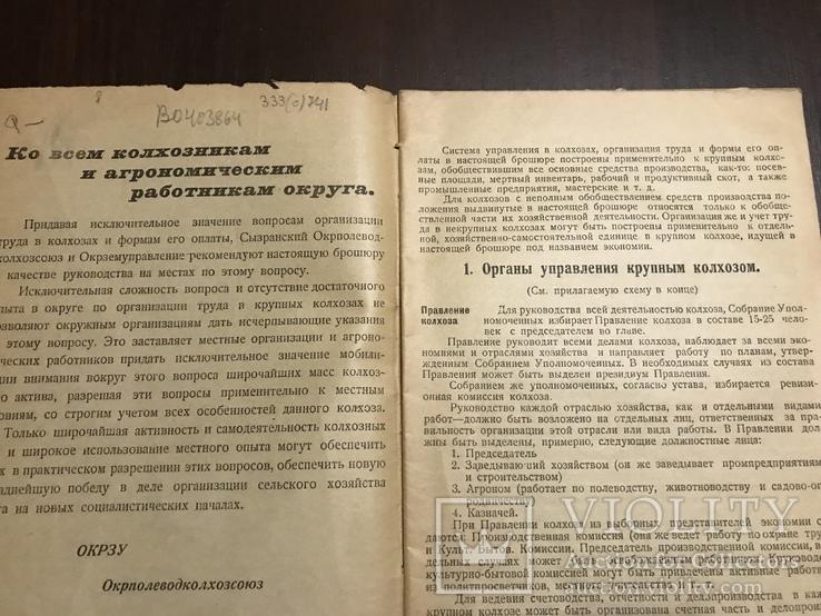 1930 Организация Труда и управление в Колхозах, фото №3