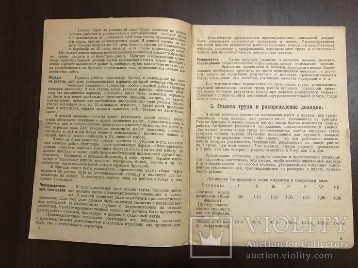 1930 Организация Труда и управление в Колхозах, фото №5