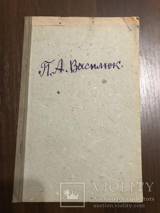 1933 Харків, Якість харчування в громадських їдальнях Контроль, фото №3