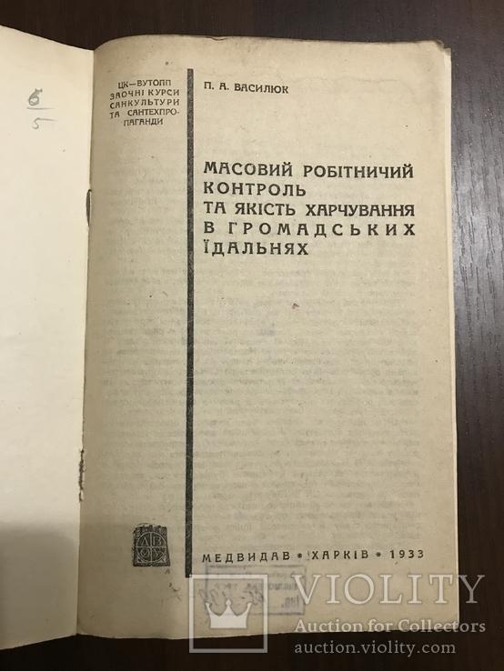 1933 Харків, Якість харчування в громадських їдальнях Контроль, фото №2
