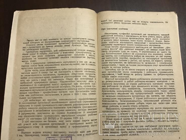 1933 Харків, Якість харчування в громадських їдальнях Контроль, фото №4