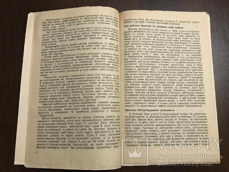1933 Харків, Якість харчування в громадських їдальнях Контроль, фото №6