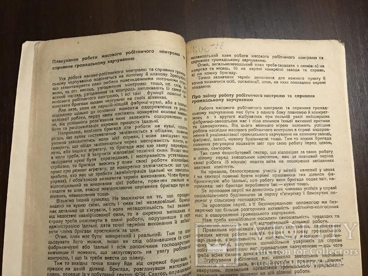 1933 Харків, Якість харчування в громадських їдальнях Контроль, фото №8