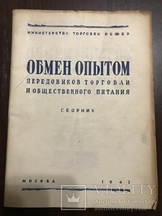 1947 Торговля Общественное питание, фото №3