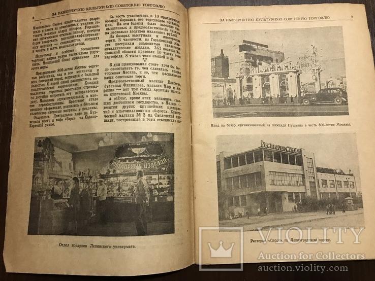 1947 Торговля Общественное питание, фото №2