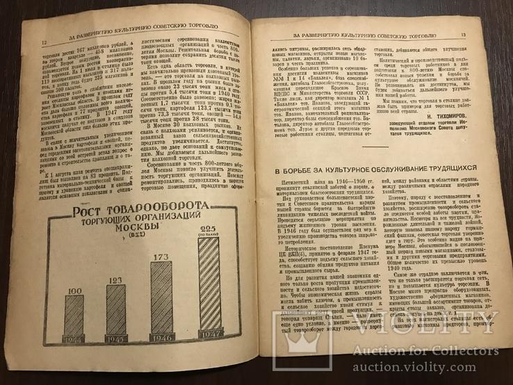 1947 Торговля Общественное питание, фото №5