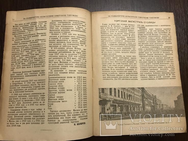 1947 Торговля Общественное питание, фото №6