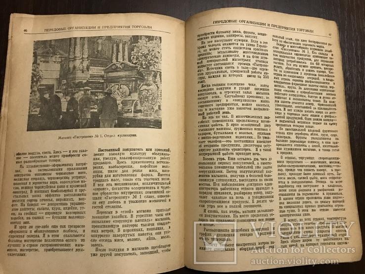 1947 Торговля Общественное питание, фото №8