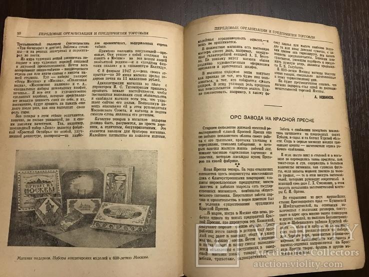 1947 Торговля Общественное питание, фото №9