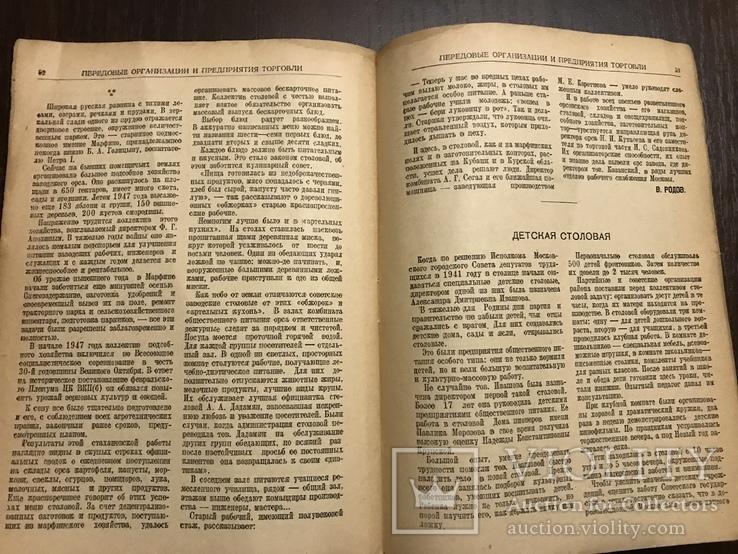 1947 Торговля Общественное питание, фото №10