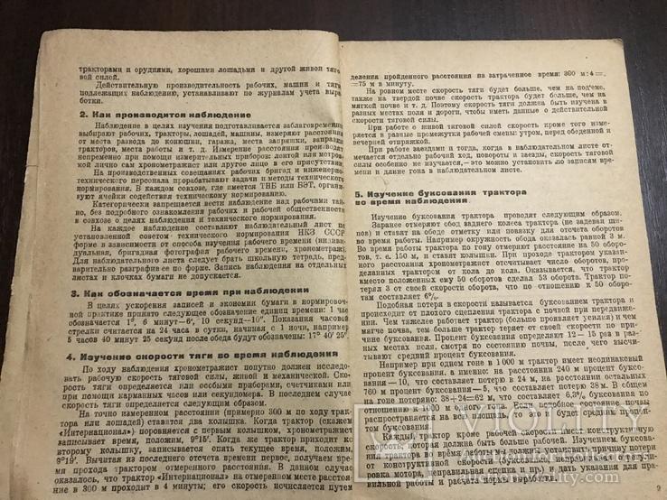 1932 Технормирование На уборке Каптофеля и др работах в Совхозах, фото №5