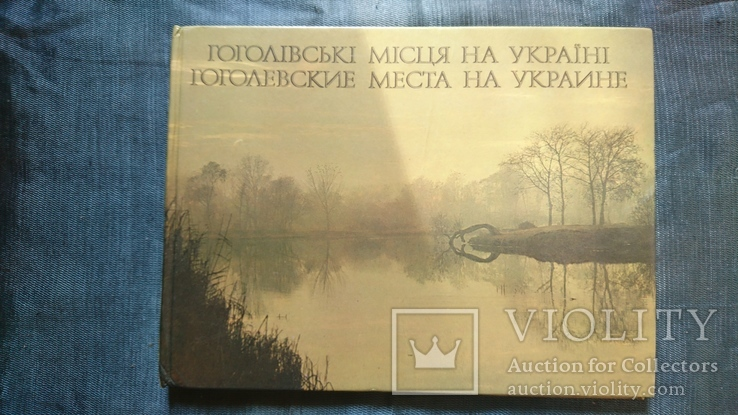 Гоголевские места на Украине.Фотоальбом .1984 г., фото №2