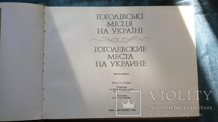 Гоголевские места на Украине.Фотоальбом .1984 г., фото №4