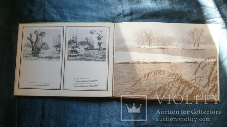 Гоголевские места на Украине.Фотоальбом .1984 г., фото №5