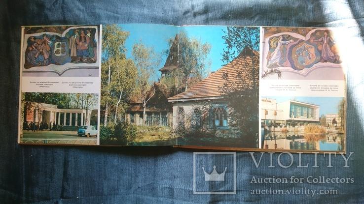 Гоголевские места на Украине.Фотоальбом .1984 г., фото №7